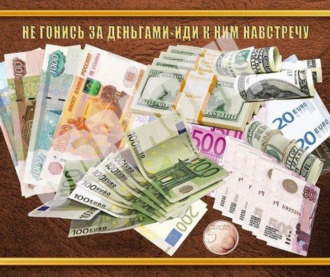 Как привлечь деньги в свою жизнь или создаём клуб друзей денег