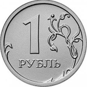 Рубль и русское творчество о рубле