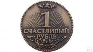 """""""Счастливый рубль"""" Монета"""