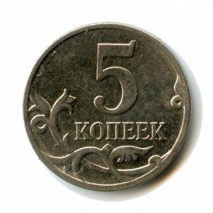 Пять копеек: сказка и редкие монеты