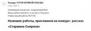 """Рассказ о войне """"Старшина Смирнов"""" Ответ от организаторов конкурса."""