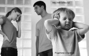 Стихи про детей. Родители ссорятся
