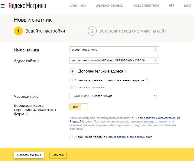 Как создать Дзен канал: инструкция для чайников. Яндекс.Метрика